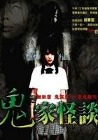 Kaidan shin mimibukuro: Yûrei manshon (2005) plakat