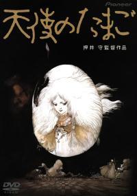 Tenshi no tamago (1985) plakat