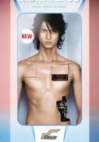 Zettai Kareshi: Kanzen Muketsu no Koibito Robot (2008) plakat