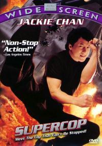Policyjna opowieść 3: Superglina (1992) plakat