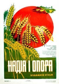 Nadezhda i opora (1982) plakat