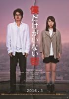 plakat - Bokudake ga Inai Machi (2016)