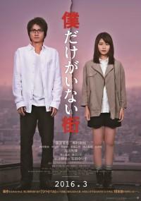 Bokudake ga Inai Machi (2016) plakat