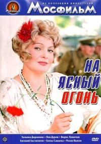 Na yasnyy ogon (1975) plakat