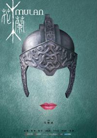 Mulan (2009) plakat