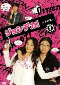 Joshi Deka! Joshi Keiji (2007) plakat
