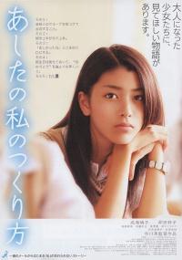 Ashita no watashi no tsukurikata (2007) plakat