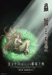 Mushishi Zoku-Shō: Suzu no Shizuku