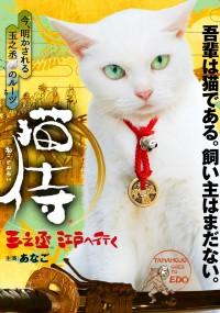 Neko Zamurai: Tamanojō, Edo e Iku (2016) plakat