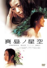 Mahiru no hoshizora (2005) plakat