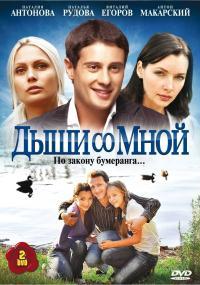 Dyshi so mnoy (2010) plakat