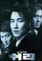 plakat - Swiri (1999)