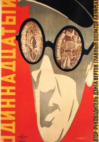 Jedenasty (1928) plakat