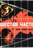 Szósta część świata (1926) plakat