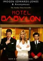 plakat - Hotel Babylon (2006)