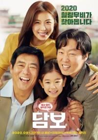 Dam-bo (2019) plakat