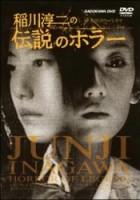Inagawa Junji no Densetsu no Horaa