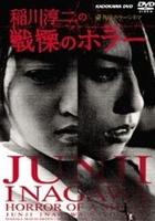 Inagawa Junji no Senritsu no Horaa