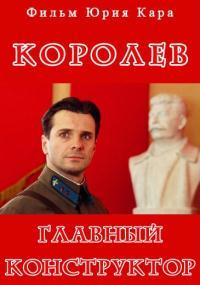 Korolyov (2007) plakat