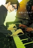 plakat - Sakamichi no Apollon (2012)