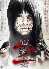 Kuchisake-onna 2 (2008) plakat