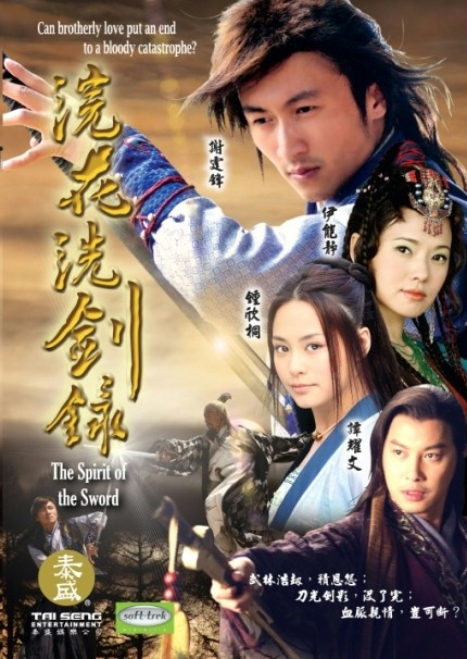 Huan Hua Xi Jian Lu