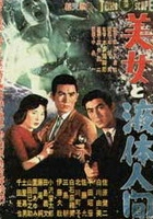 Bijo to Ekitainingen (1958) plakat