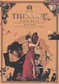 The Code: Angō (2009) plakat