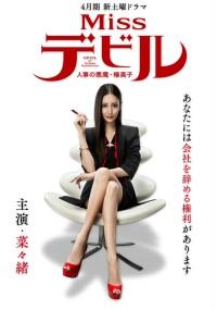 Miss Devil: Jinji no Akuma Tsubaki Mako (2018) plakat
