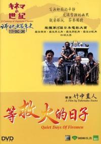 119 (1994) plakat