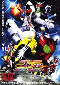 Kamen raidâ x Kamen raidâ Fôze & Ôzu Movie taisen Mega Max (2011) plakat
