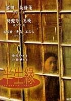 Ban sheng yuan