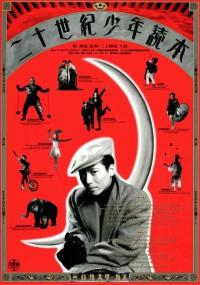 Nijisseiki shônen dokuhon (1989) plakat