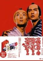 plakat - Mayonaka no Yaji-san, Kita-san (2005)