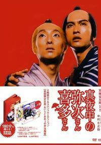 Mayonaka no Yaji-san, Kita-san (2005) plakat