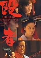 Nagurimono (2005) plakat
