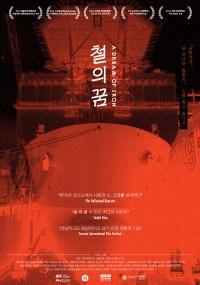 Cheol-ae-kum (2014) plakat