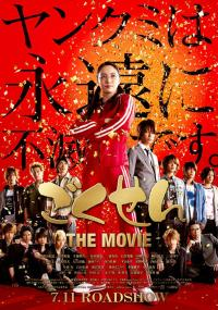 Gokusen: The Movie (2009) plakat