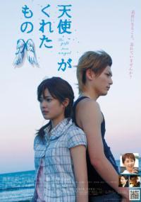Tenshi ga Kureta Mono (2007) plakat
