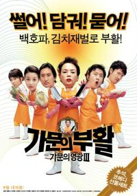 Gamun-ui buhwal: Gamunui yeonggwang 3 (2006) plakat