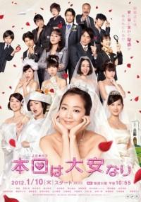 Honjitsu wa Taian Nari (2012) plakat