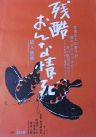 plakat - Zankoku Onna Jōshi (1970)