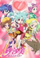 Sasami: Mahou Shoujo Club (2006) plakat
