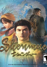 Shenmue: Isshou Yokosuka (1999) plakat