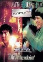 Jackie Chan: Moi kaskaderzy