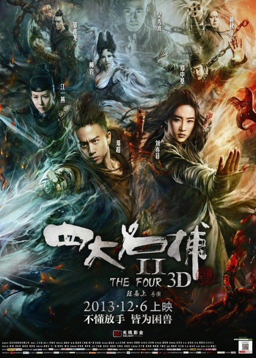 Si Da Ming Fu II