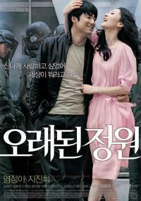 Orae-doen jeongwon