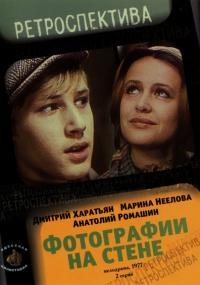 Fotografii na stene (1978) plakat