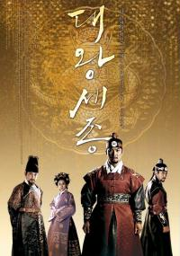 Dae-wang Se-jong (2008) plakat