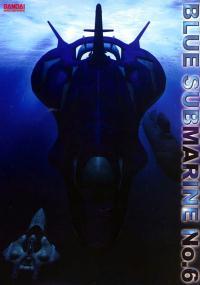 Niebieska łódź podwodna (1998) plakat
